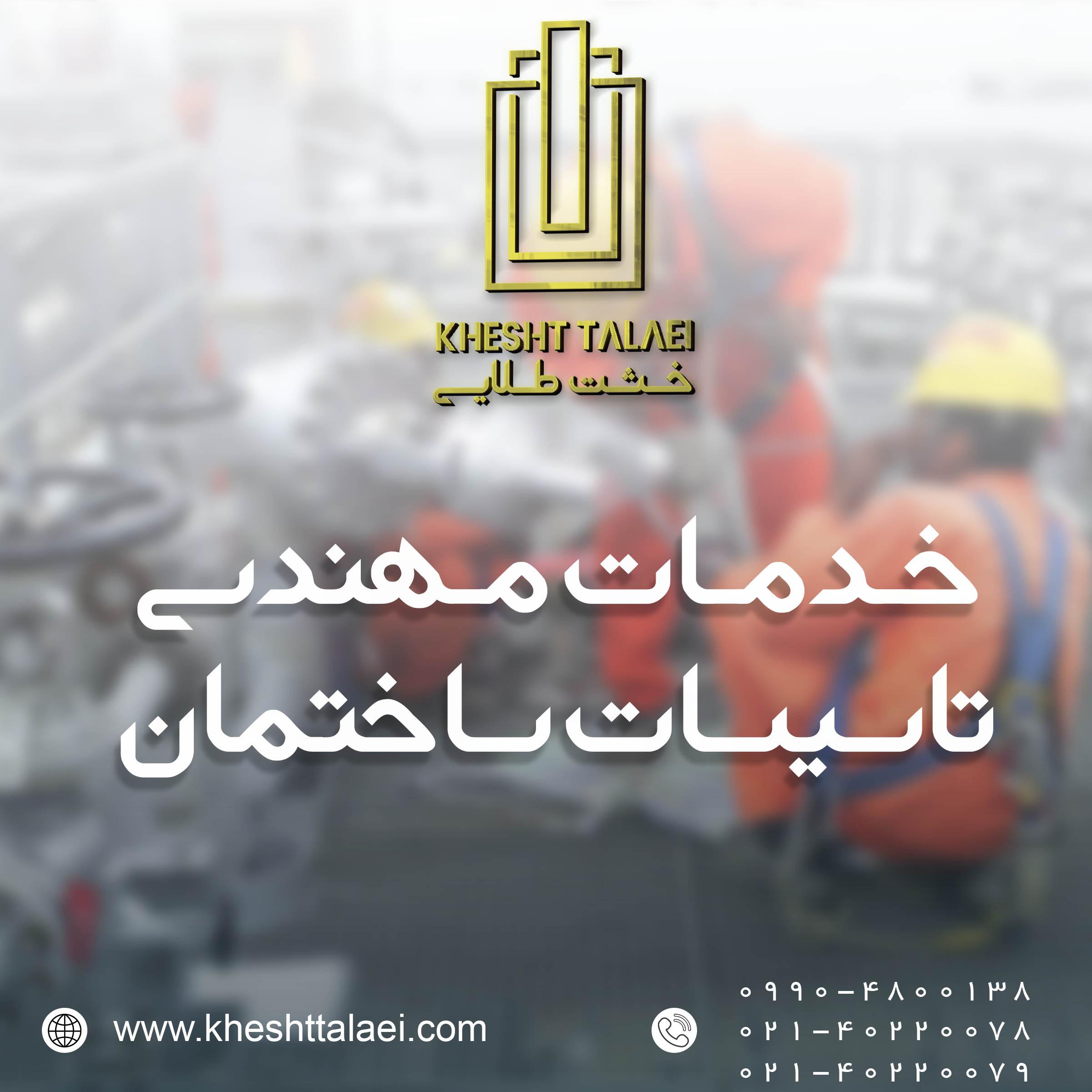 خدمات مهندسی تاسیسات