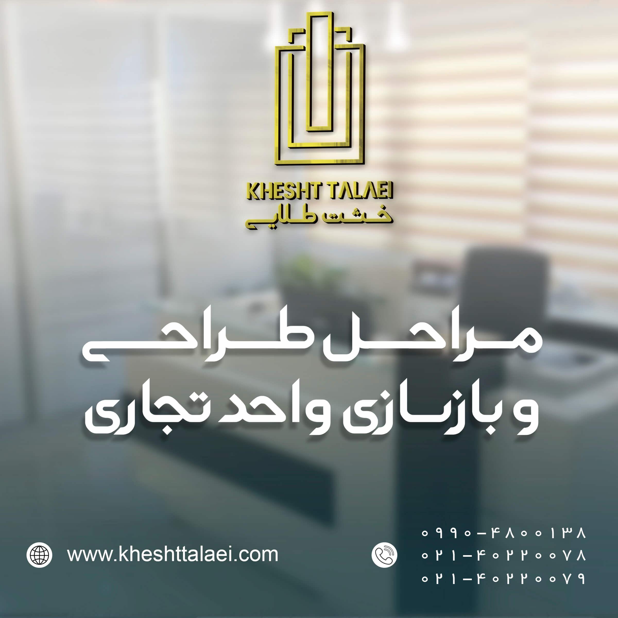 مراحل طراحی بازسازی خانه