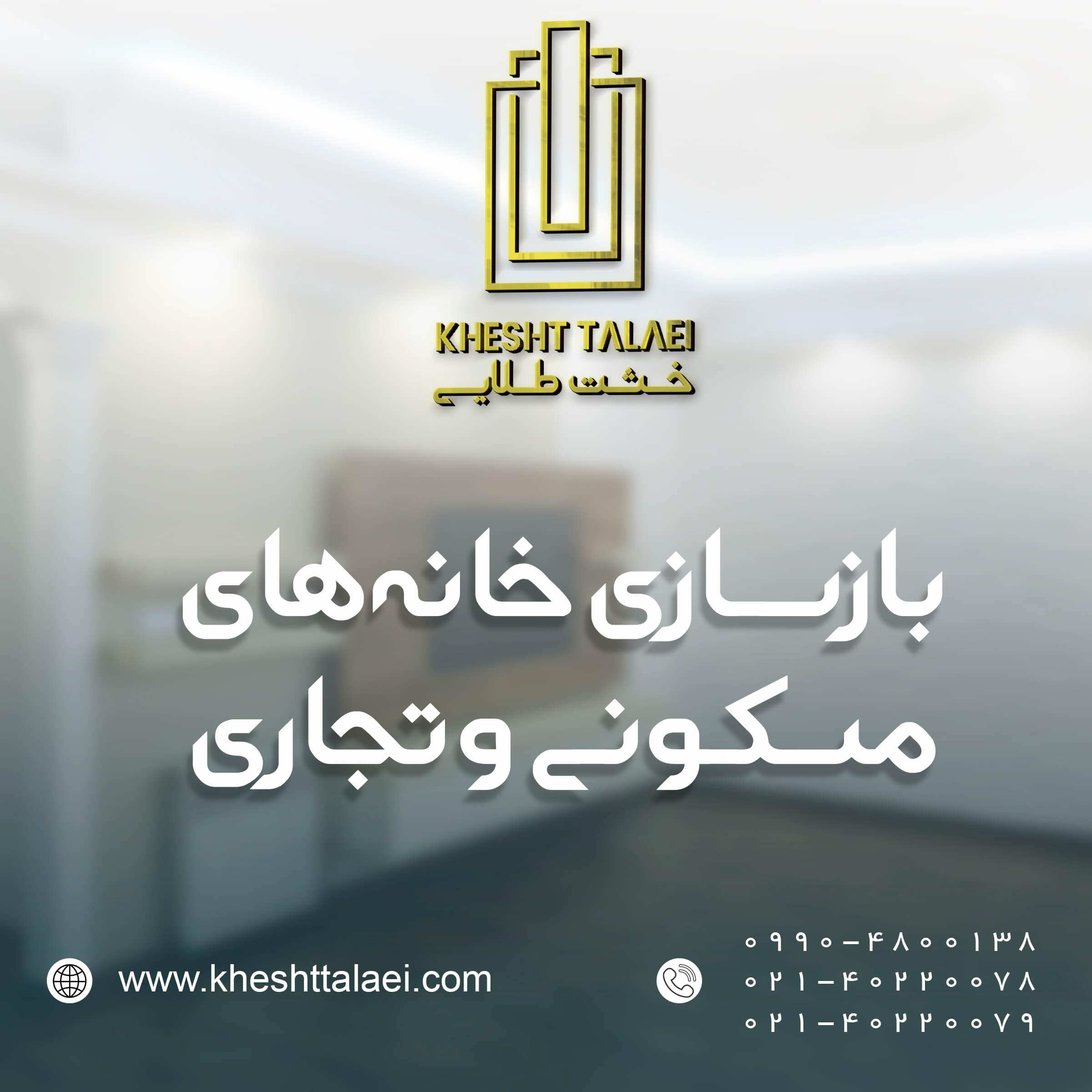 بازسازی خانه های مسکونی